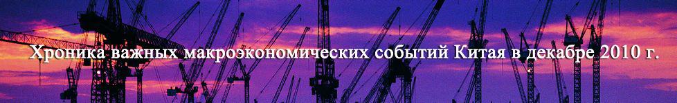 Хроника важных макроэкономических событий Китая в декабре 2010 г.