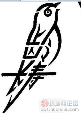 Лев Интересные Нет Иероглифы и их значение