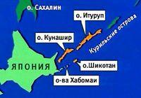 Курилы будут обеспечены современным вооружением, заявил Медведев