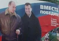 Кто заинтересован в расколе тандема Путин-Медведев?