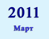 Хроника важных макроэкономических событий Китая в марте 2011 г.