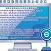 В Китае учреждена Государственная канцелярия по делам интернет-информации0