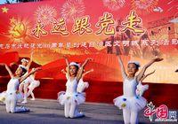 (90-летие КПК) Внутренняя Монголия песнями и танцами отмечает праздник