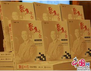 Прошла презентация книги Чжан Дэгуана «ШОС в фокусе – интервью и выступления»