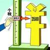 60 млн китайцев будут освобождены от уплаты подоходного налога в связи с внесением корректировок в налоговое законодательство