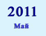 Хроника важных макроэкономических событий Китая в мае 2011 г.