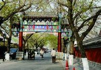 Улица Гоцзыцзянь в Пекине