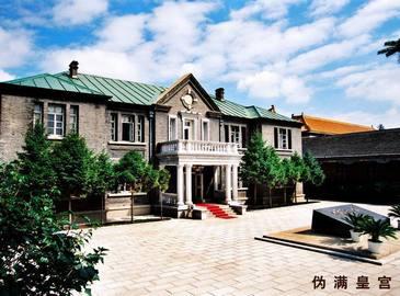Музей дворца незаконной страны Маньчжоуго в провинции Цзилинь