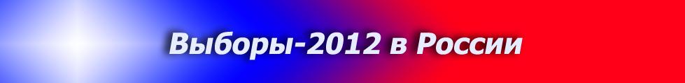 Выборы-2012 в России