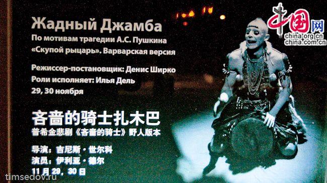 Первый фестиваль моноспектаклей проходит в эти дни в Пекине (до 04 декабря).