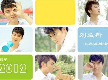 Календарь на 2012 год с фотографиями китайского певца Лю Мэнчжэ 1