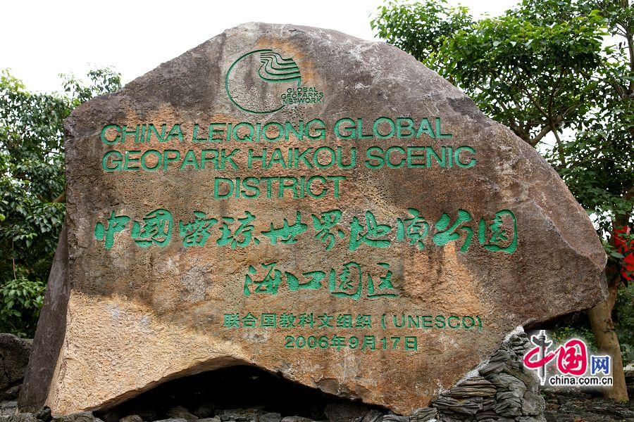Международный геопарк «Лэйцюн» на Хайнане