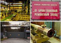 На 61-м Бронетанковом ремонтном заводе