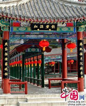 Зимный парк «Дагуаньюань» в Пекине