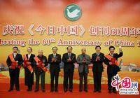 В Пекине состоялся прием в честь 60-летия журнала «Сегодняшний Китай» (China Today)