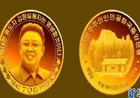 В КНДР выпущены монеты в честь 70-й годовщины со дня рождения Ким Чен Ира