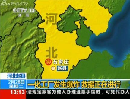 По меньшей мере 9 человек погибли в результате взрыва на одном из химзаводов провинции Хэбэй