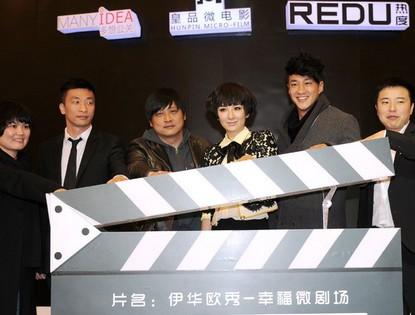 Китайские актеры на коммерческом мероприятии