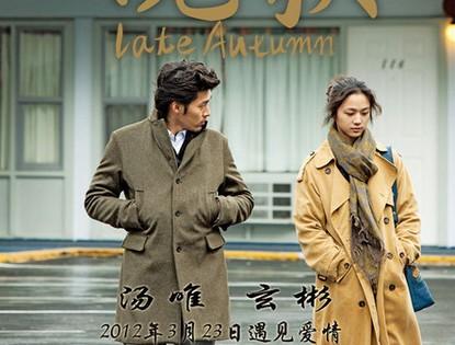Фильм «Поздняя осень»