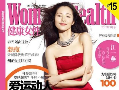 Цзян Иянь на обложке журнала