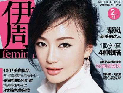 Красотка Цинь Лань на обложке журнала