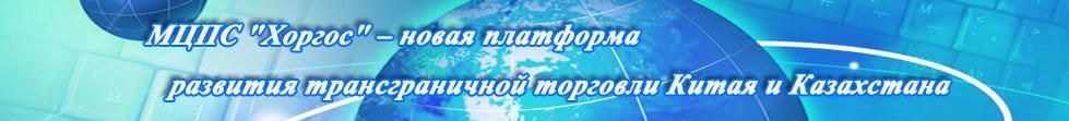МЦПС 'Хоргос' – новая платформа развития трансграничной торговли Китая и Казахстана