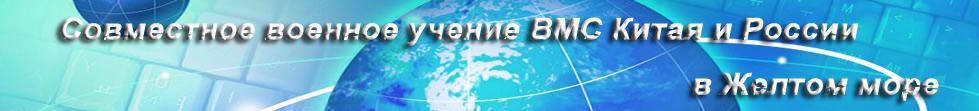 Совместное военное учение ВМС Китая и России в Желтом море