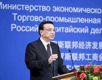 Ли Кэцян выступил на церемонии открытия Китайско-российского торгово-инвестиционного форума