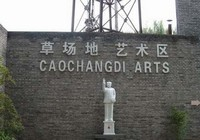 Художественная зона «Цаочанди»