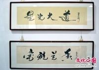 В Академии «Гохуа» в Сунчжуане торжественно открылась художественная выставка