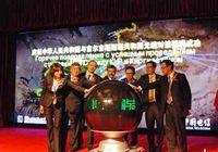 Официальное соединение волоконно-оптического кабеля «Китай – Центральная Азия»