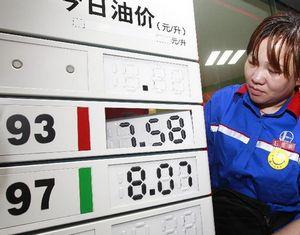 В Китае значительно снижены цены на горючее