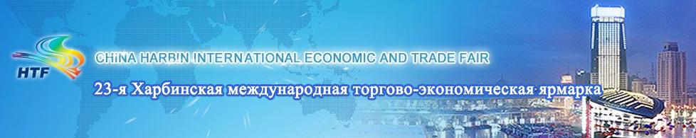 23-я Харбинская международная торгово-экономическая ярмарка
