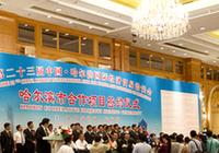 Общая сумма заключенных на 23-й Харбинской торгово-экономической ярмарке соглашений по торгово-экономическому сотрудничеству достигла 100,3 млрд юаней