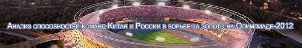 Анализ способностей команд Китая и России в борьбе за золото на Олимпиаде-2012