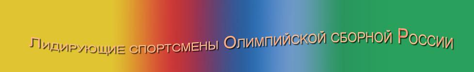 Лидирующие спортсмены Олимпийской сборной России