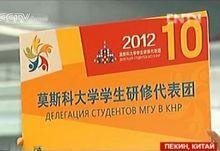 Путешествие студентов МГУ в Китай: 300 российских студентов приедут в КНР на 10 дней