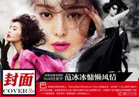Известная звезда Китая Фань Бинбин попала на обложку «ELLE»