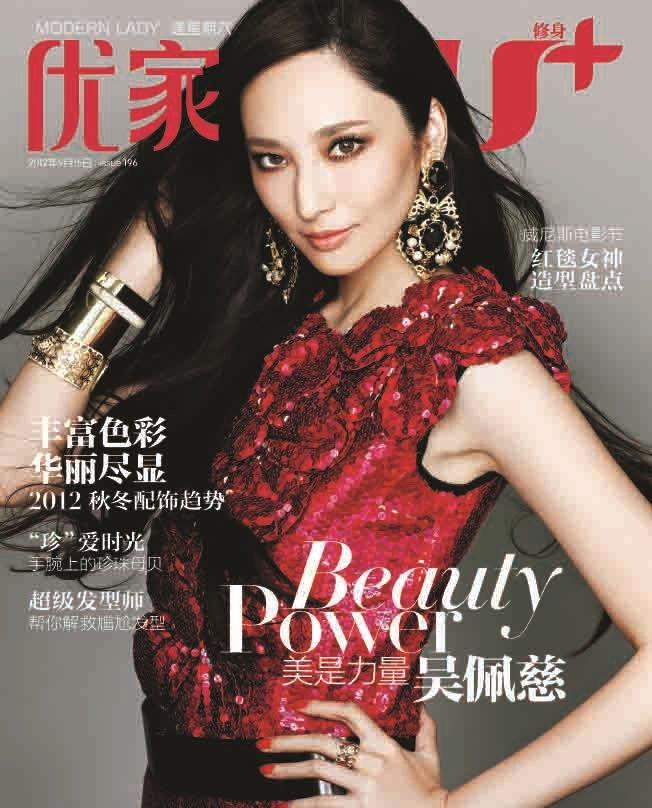 Тайваньская звезда У Пэйцы в новых снимках на тему «Beauty power»