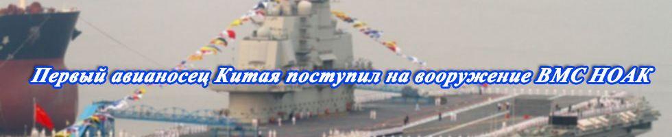 Первый авианосец Китая поступил на вооружение ВМС НОАК