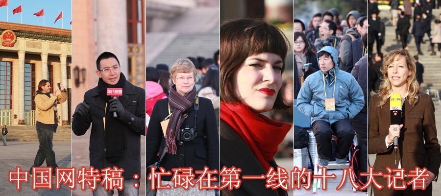 Китайские и зарубежные журналисты, освещающие работу 18-го съезда КПК