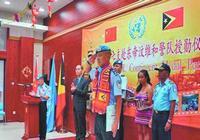 Миротворческая команда полиции из провинции Хэйлунцзян в Восточном Тиморе награждена медалями ООН за поддержание мира