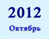 Хроника важных макроэкономических событий в октябре 2012 г.