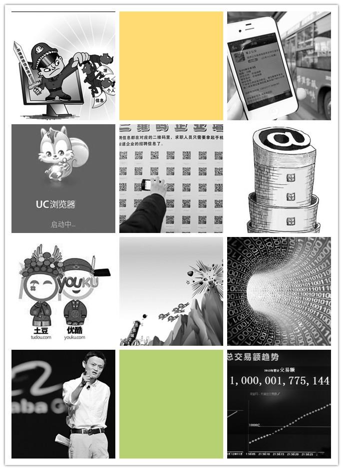 Десять ярких точек развития Интернет-сети в Китае в 2012 году с иллюстрацией
