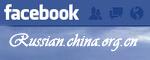 Главная страница веб-сайта «Чжунгован» в Facebook