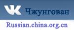 Главная страница веб-сайта «Чжунгован» в VK