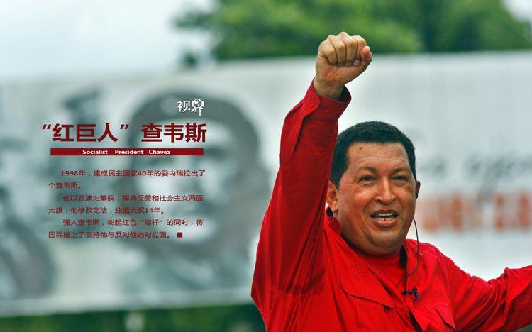 Фото: «Красный гигант» - Уго Чавес