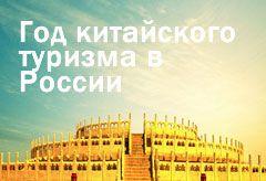 Год китайского туризма в России