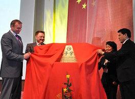 Архив: Институты Конфуция играют важную роль в распространении культуры Китая