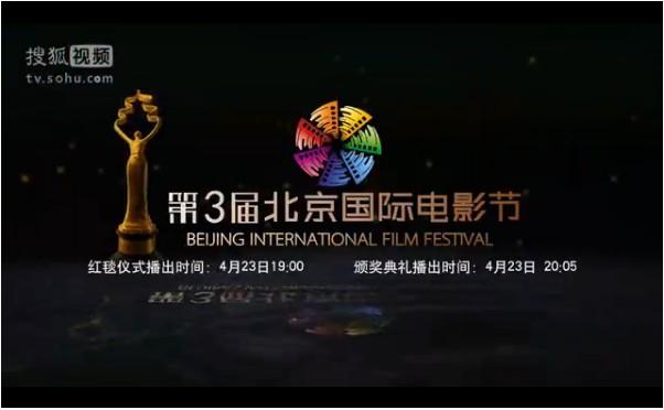 Анонс церемонии закрытия и церемонии обнародования 3-го пекинского международного кинофестиваля